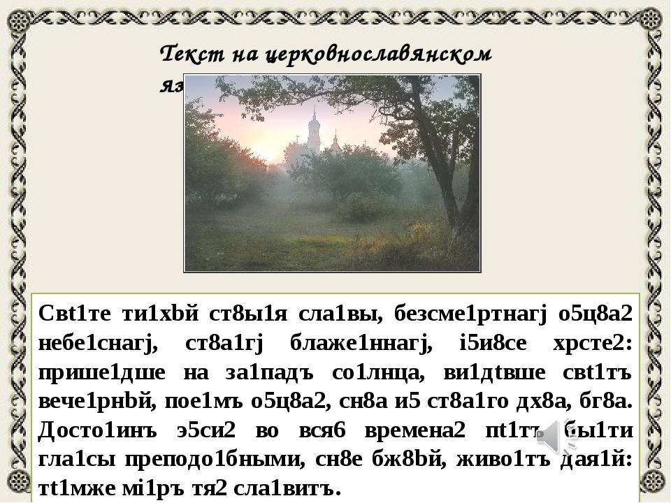 Текст на церковнославянском языке Свt1те ти1хbй ст8ы1я сла1вы, безсме1ртнагj...