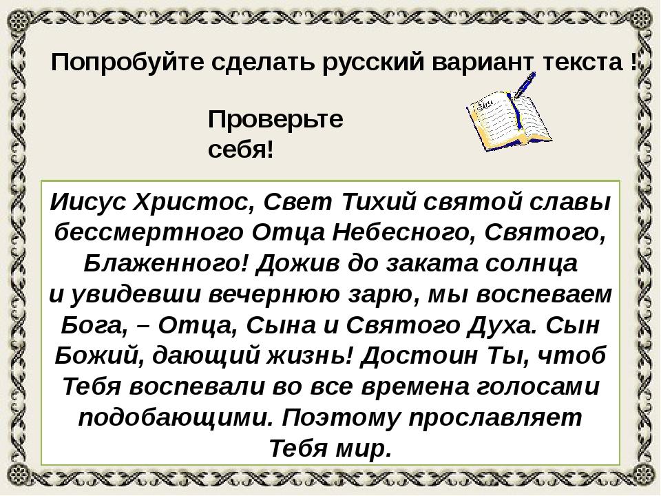 Попробуйте сделать русский вариант текста ! Проверьте себя! Иисус Христос, С...