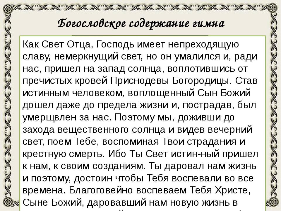 Свете Тихий - православное песнопение, прославляющее Спасителя Господа Иисус...