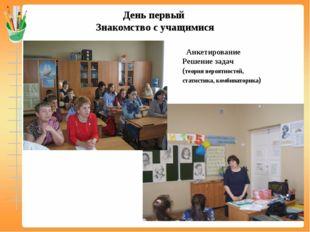 День первый  Знакомство с учащимися