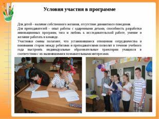 Условия участия в программе