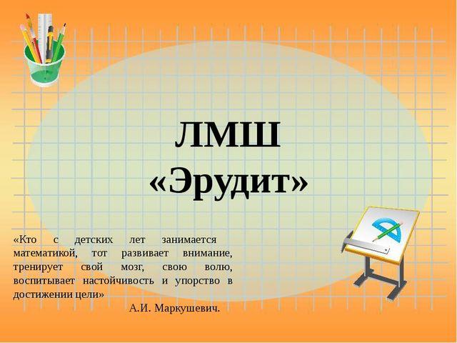 ЛМШ «Эрудит»