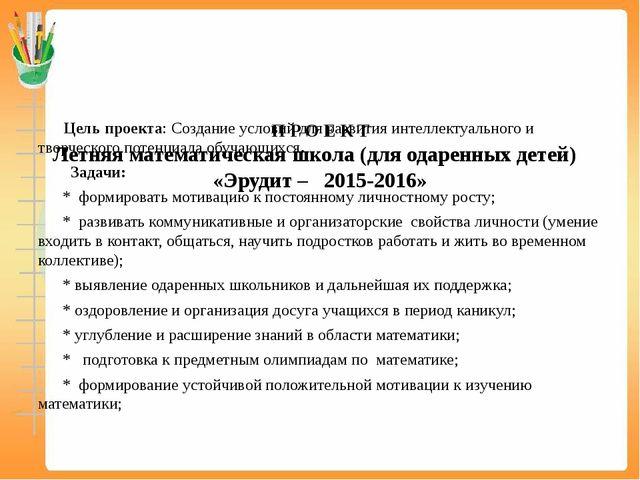 П Р О Е К Т Летняя математическая школа (для одаренных детей)   «Эрудит –   2...