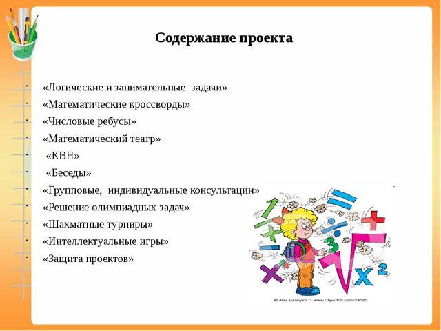 Содержание проекта «Логические и занимательные  задачи» «Математические кро...