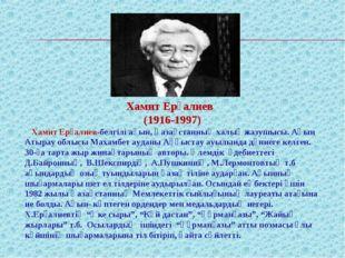 Хамит Ерғалиев (1916-1997) Хамит Ерғалиев-белгілі ақын, Қазақстанның халық ж