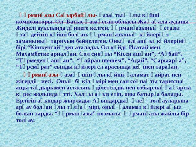 Құрманғазы Сағырбайұлы- қазақтың ұлы күйші композиторы. Ол Батыс Қазақстан о...
