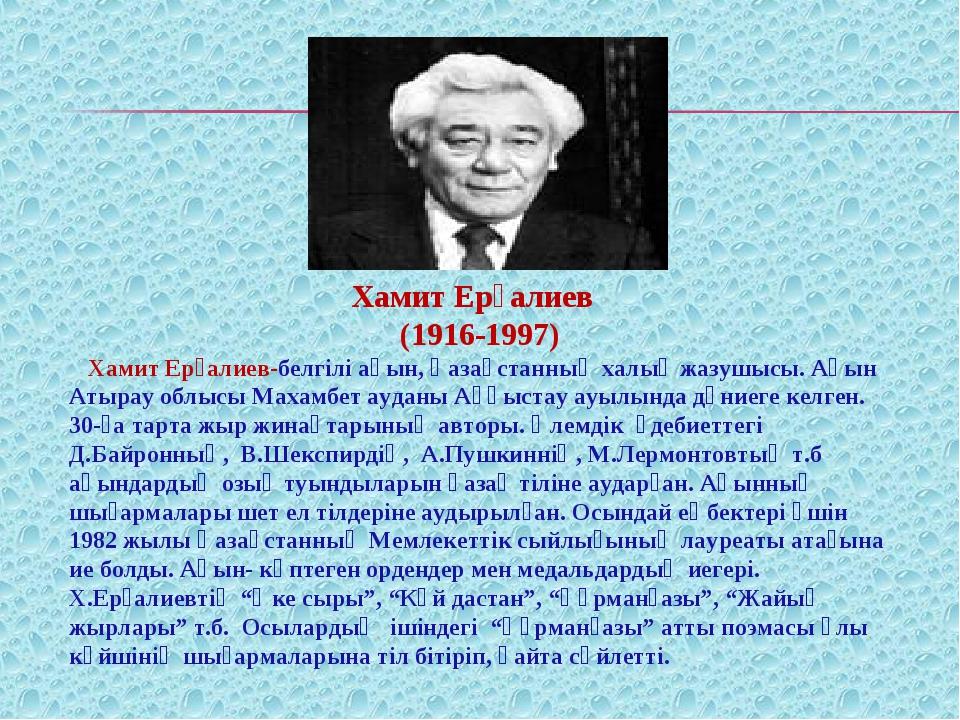 Хамит Ерғалиев (1916-1997) Хамит Ерғалиев-белгілі ақын, Қазақстанның халық ж...