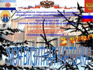 Муниципальное общеобразовательное учреждение «Ванаварская средняя общеобразо