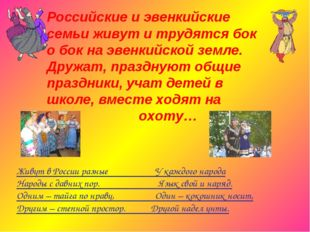 Живут в России разные У каждого народа Народы с давних пор. Язык свой и наряд