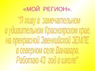 «МОЙ РЕГИОН».