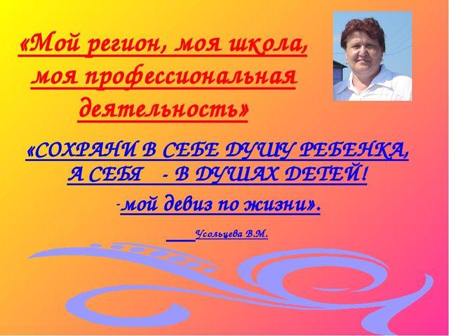 «Мой регион, моя школа, моя профессиональная деятельность» «СОХРАНИ В СЕБЕ ДУ...