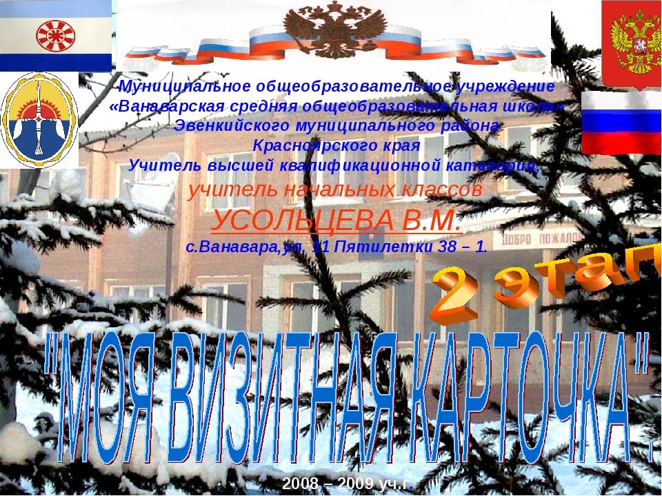 Муниципальное общеобразовательное учреждение «Ванаварская средняя общеобразо...