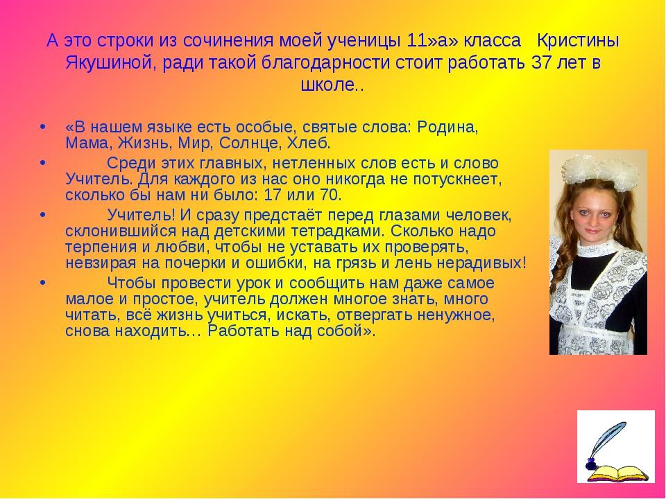 А это строки из сочинения моей ученицы 11»а» класса Кристины Якушиной, ради т...