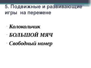 5. Подвижные и развивающие игры на перемене Колокольчик БОЛЬШОЙ МЯЧ Свободный