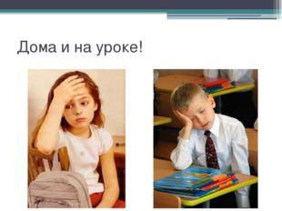 Дома и на уроке!