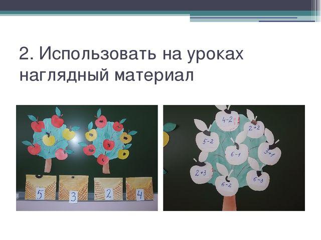 2. Использовать на уроках наглядный материал