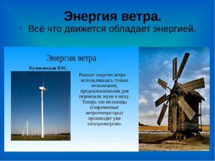Энергия ветра. Всё что движется обладает энергией. Всё что движется обладает