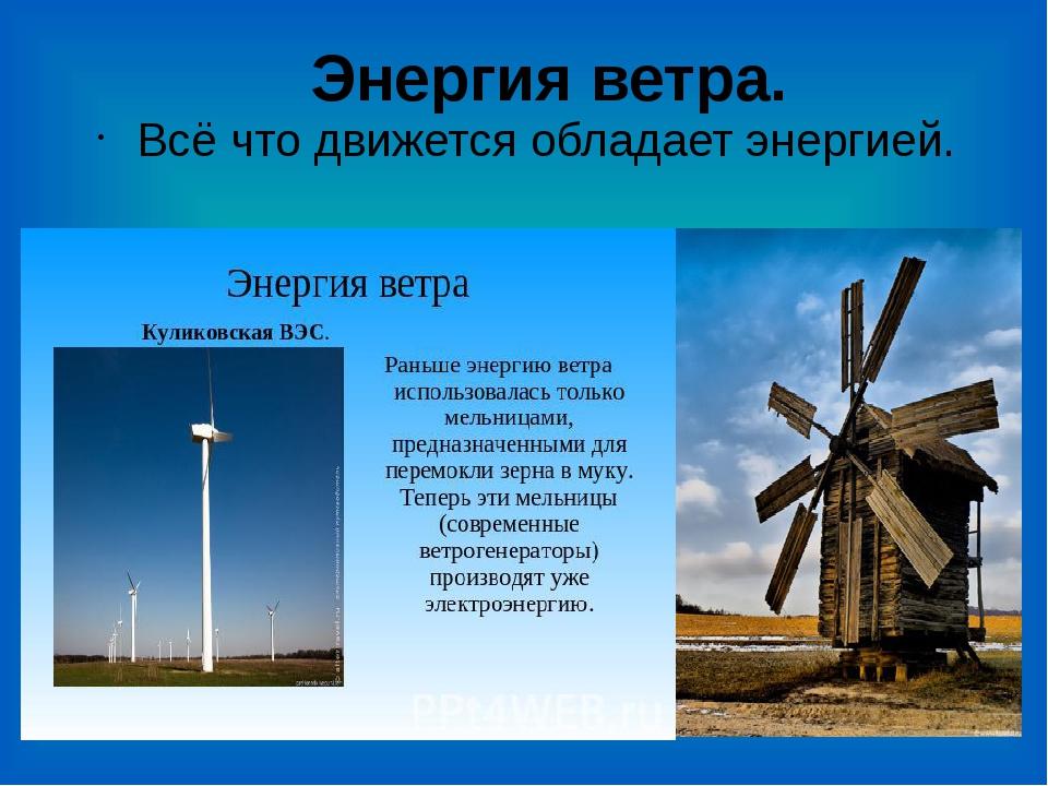 Энергия ветра. Всё что движется обладает энергией. Всё что движется обладает...