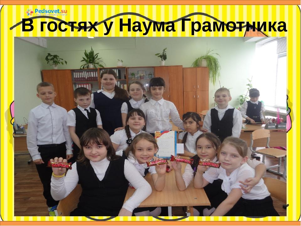 В гостях у Наума Грамотника
