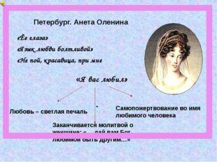 Петербург. Анета Оленина «Ёе глаза» «Язык любви болтливой» «Не пой, красавица