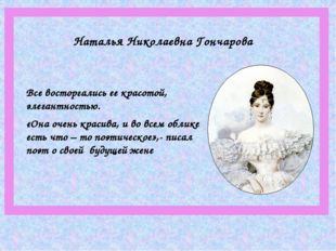 Наталья Николаевна Гончарова Все восторгались ее красотой, элегантностью. «Он