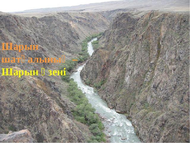 Шарын шатқалының – Шарын өзені