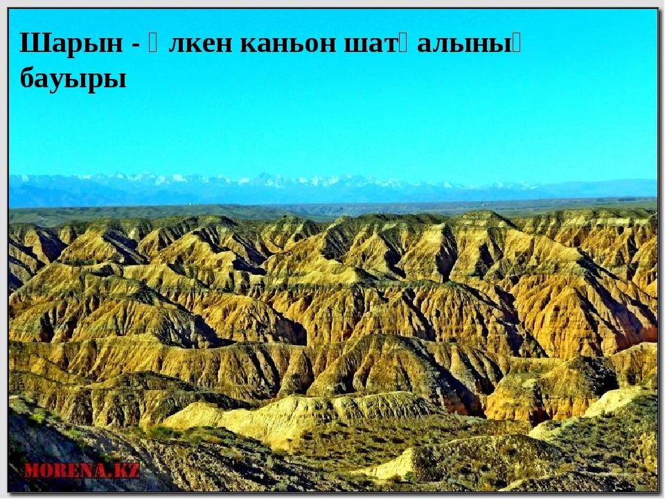 Шарын - Үлкен каньон шатқалының бауыры