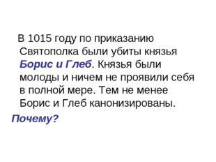 В 1015 году по приказанию Святополка были убиты князья Борис и Глеб. Князья