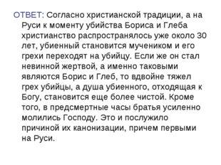 ОТВЕТ: Согласно христианской традиции, а на Руси к моменту убийства Бориса и