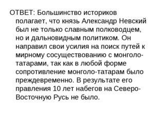 ОТВЕТ: Большинство историков полагает, что князь Александр Невский был не тол