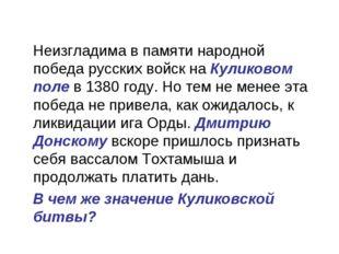 Неизгладима в памяти народной победа русских войск на Куликовом поле в 1380