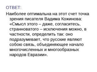 ОТВЕТ: Наиболее оптимальна на этот счет точка зрения писателя Вадима Кожинова
