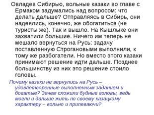Овладев Сибирью, вольные казаки во главе с Ермаком задумались над вопросом: