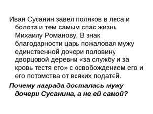 Иван Сусанин завел поляков в леса и болота и тем самым спас жизнь Михаилу Ром