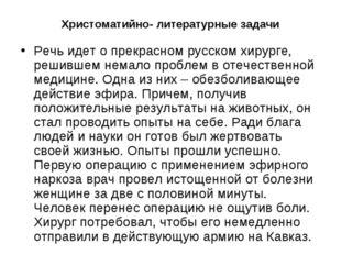 Христоматийно- литературные задачи Речь идет о прекрасном русском хирурге, ре