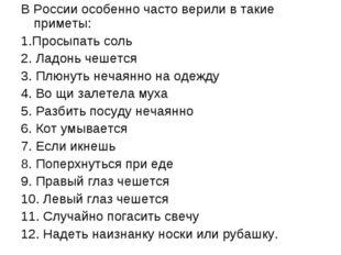 В России особенно часто верили в такие приметы: 1.Просыпать соль 2. Ладонь че