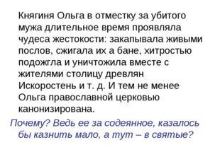 Княгиня Ольга в отместку за убитого мужа длительное время проявляла чудеса ж