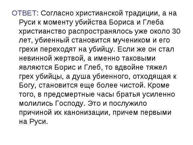 ОТВЕТ: Согласно христианской традиции, а на Руси к моменту убийства Бориса и...