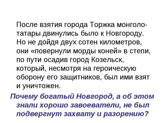 После взятия города Торжка монголо-татары двинулись было к Новгороду. Но не...