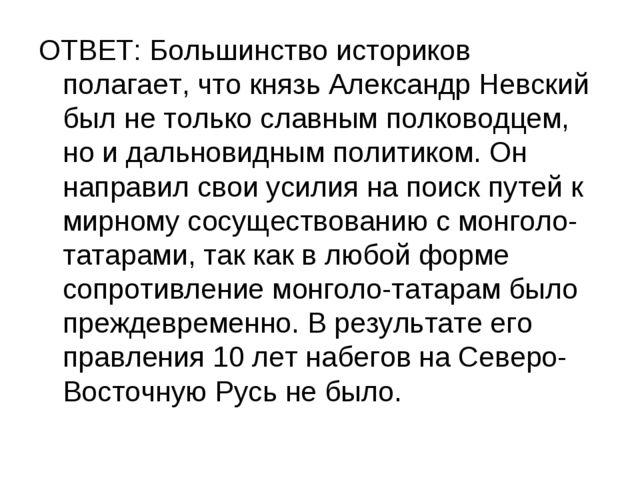 ОТВЕТ: Большинство историков полагает, что князь Александр Невский был не тол...