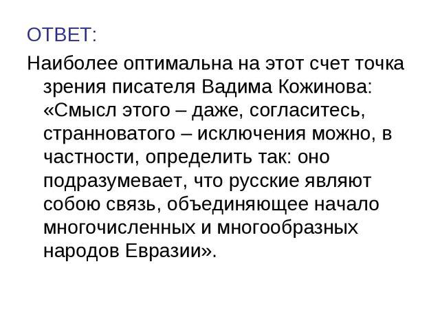 ОТВЕТ: Наиболее оптимальна на этот счет точка зрения писателя Вадима Кожинова...