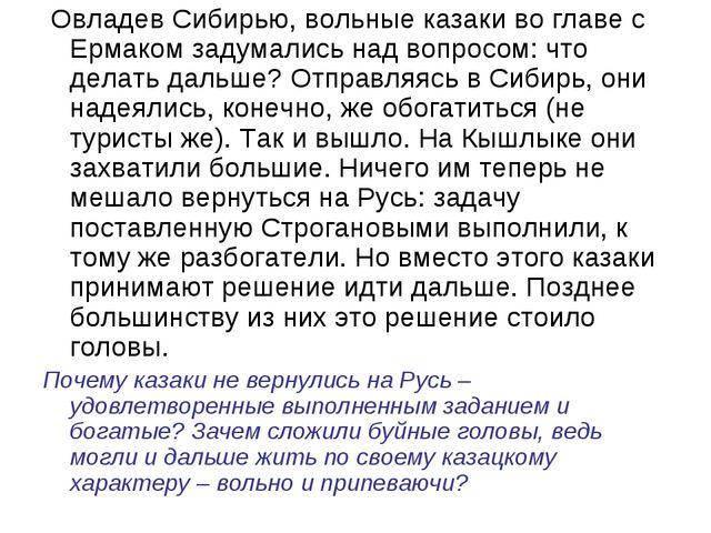 Овладев Сибирью, вольные казаки во главе с Ермаком задумались над вопросом:...