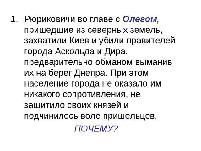 Рюриковичи во главе с Олегом, пришедшие из северных земель, захватили Киев и...
