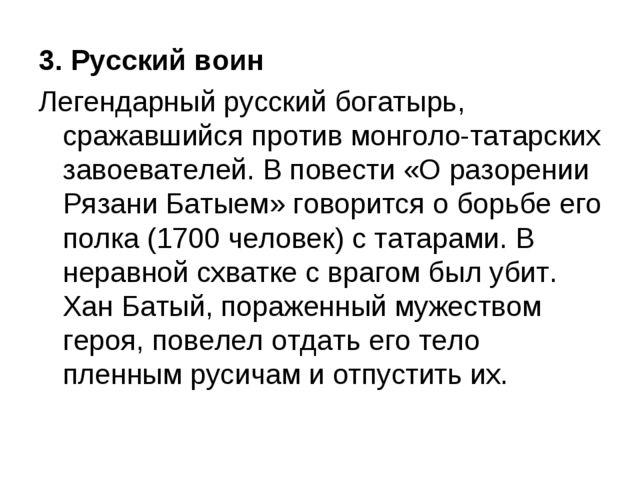 3. Русский воин Легендарный русский богатырь, сражавшийся против монголо-тата...