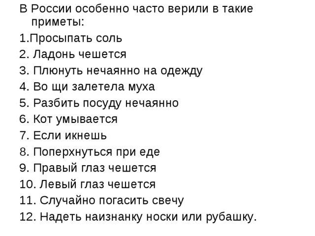 В России особенно часто верили в такие приметы: 1.Просыпать соль 2. Ладонь че...