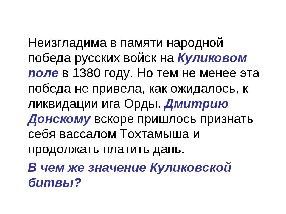 Неизгладима в памяти народной победа русских войск на Куликовом поле в 1380...