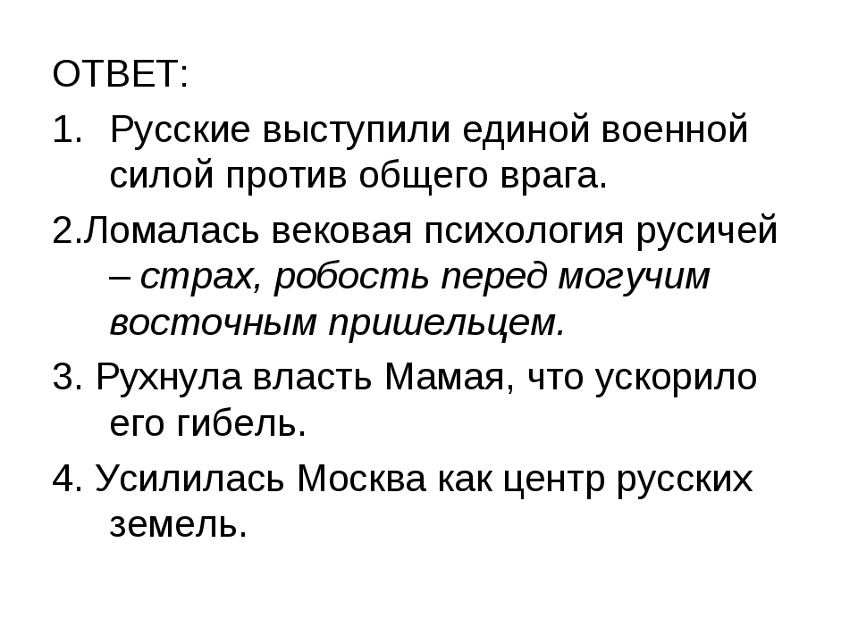ОТВЕТ: Русские выступили единой военной силой против общего врага. 2.Ломалась...