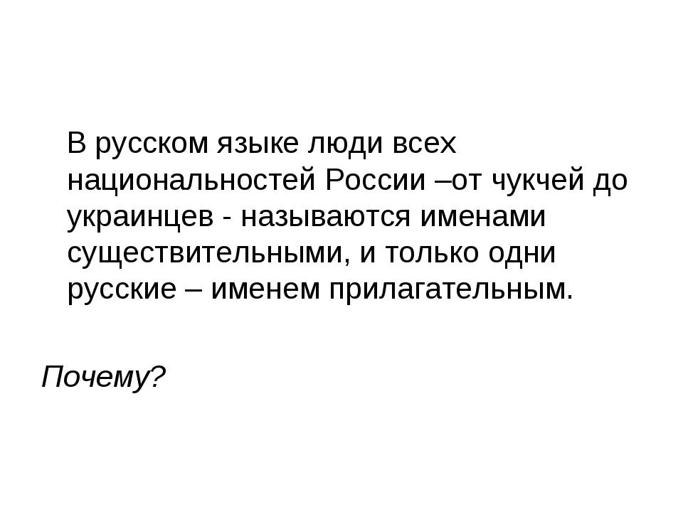 В русском языке люди всех национальностей России –от чукчей до украинцев - н...