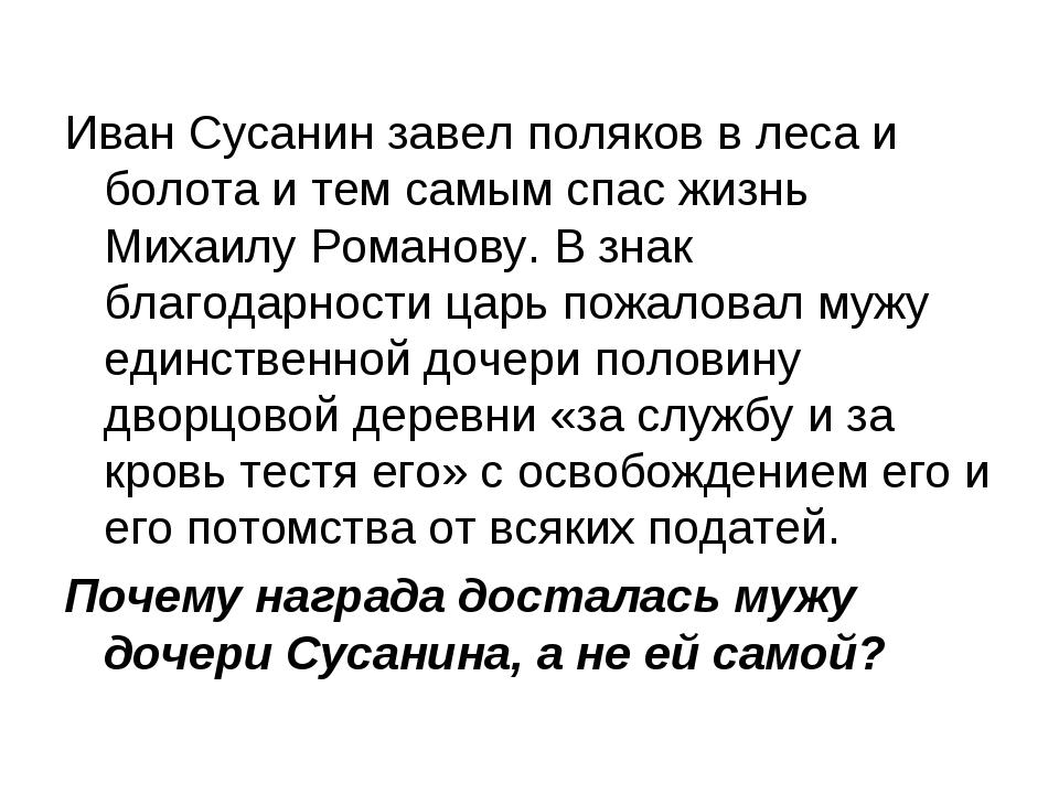 Иван Сусанин завел поляков в леса и болота и тем самым спас жизнь Михаилу Ром...