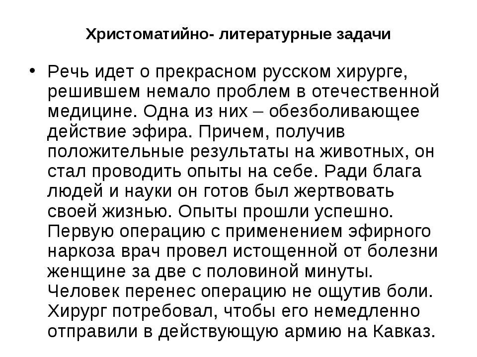 Христоматийно- литературные задачи Речь идет о прекрасном русском хирурге, ре...